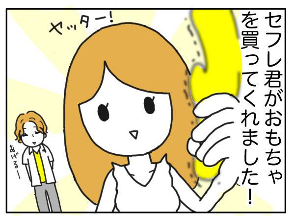 【漫画】「忘れ」もエロのスパイス?焦らしプレイでセフレとドキドキを楽しみました/あむ子の日常