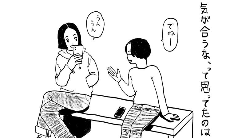 マッチングアプリで恋人より友達を求め始めました/oyumi