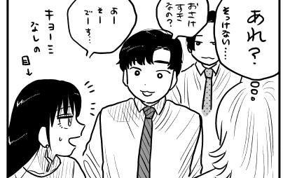 【漫画】「おねーさん、ひとり?」ナンパされてもなびかないのは多分◯◯だから/山本白湯
