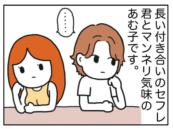 【漫画】やっぱり持つべきものはエロ友!セックスマンネリ解消会議を開きました/あむ子の日常