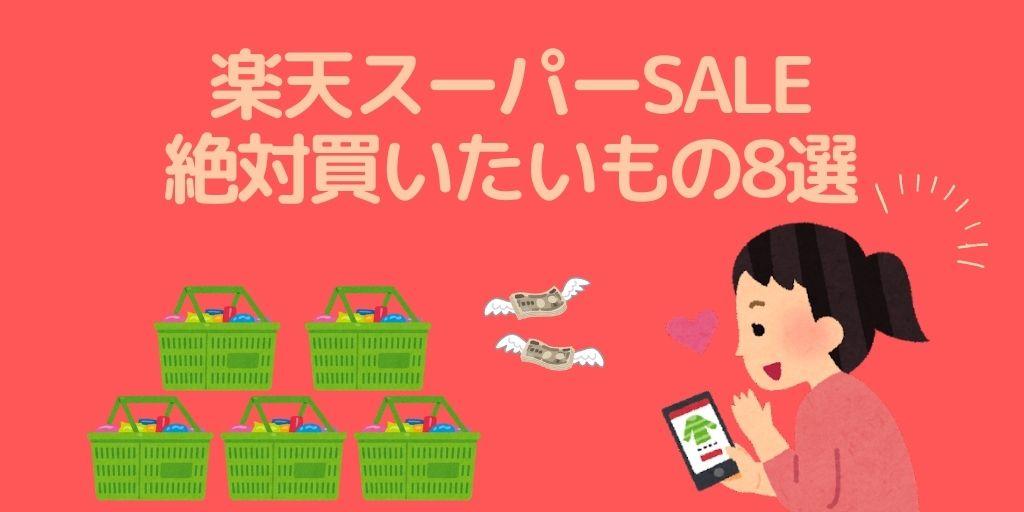 恋愛メディア「AM」編集部による楽天スーパーセールで絶対買いたいもの8選