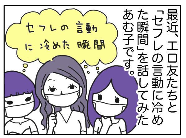 【漫画】残念セフレ集まれ!他の人とヤったら俺で消毒!?セックス中に冷めた言動/あむ子の日常