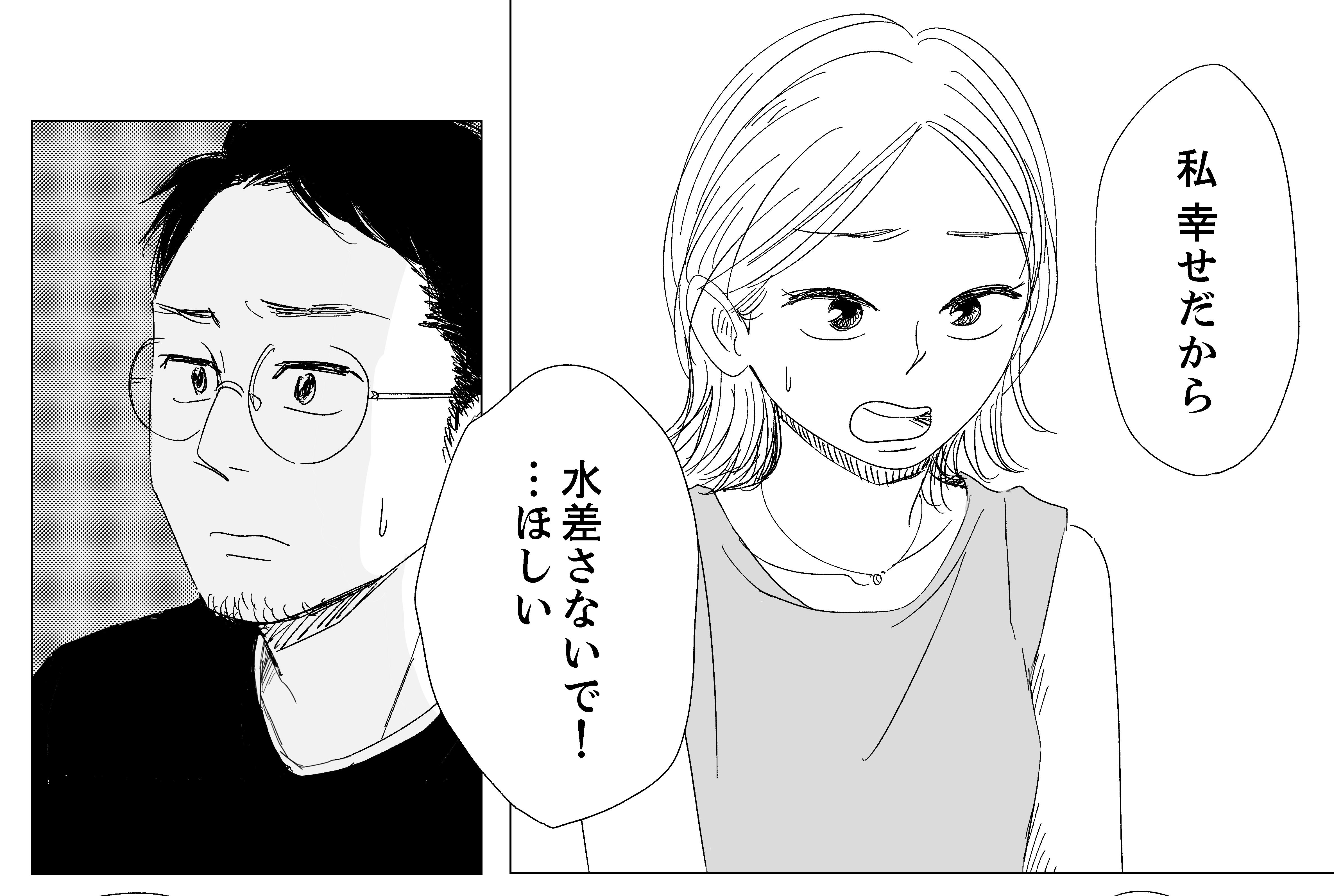 【漫画】自分はレンアイの楽しさ知ってるくせに「ダメだよ」なんてずるい/もしも世界に「レンアイ」がなかったら(10)