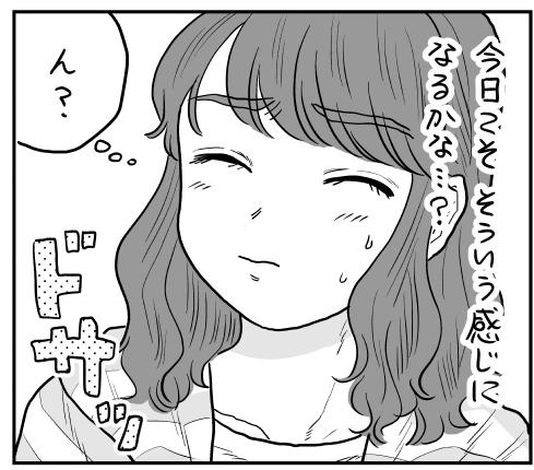 【漫画】「優しくしてね…」ナヨナヨした元カレとの初ベッドイン/山本白湯