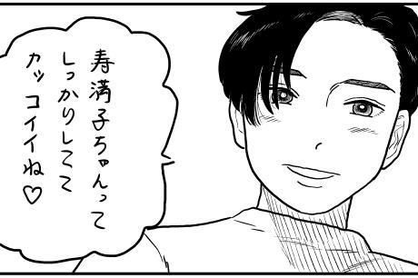 【漫画】「愛してるよ、だから…」これが原因で男ギライになりました/山本白湯