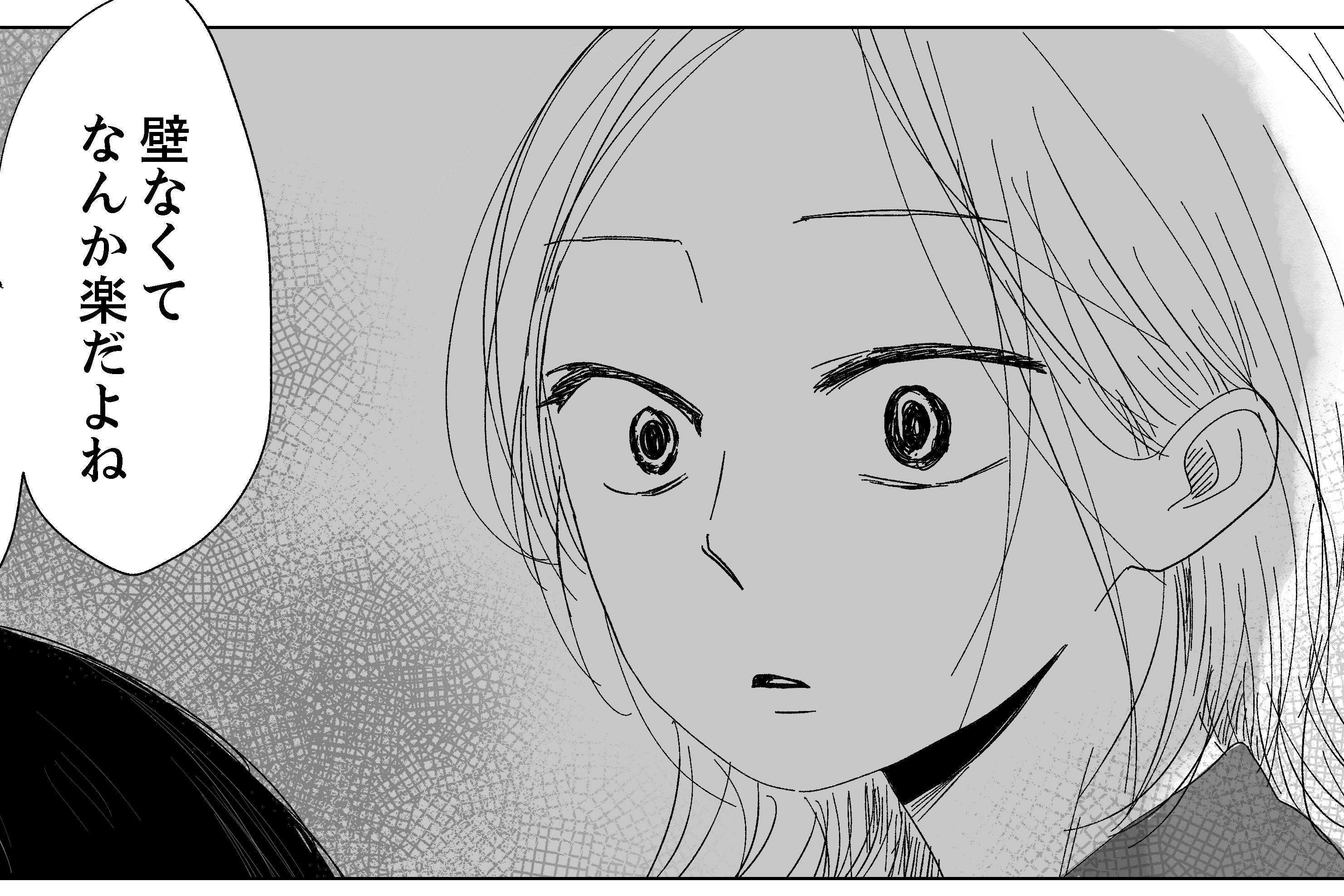 【漫画】「私も太一さんとセックスしたとき…」レンアイの本当の苦しみ/もしも世界に「レンアイ」がなかったら(12)
