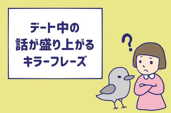 会話を盛り上げるキラーフレーズは「ジブリで何が好き?」じゃない!話が弾むテーマ