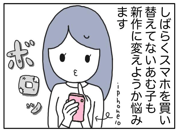 【漫画】ハメ撮りのためにiPhone13へ機種変!シネマティック撮影に挑戦します/あむ子の日常