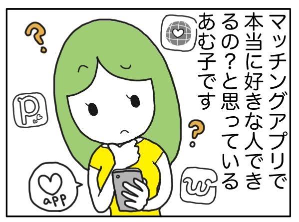 【漫画】ヤると気になる...でもこれって恋?ビッチの恋愛事情について/あむ子の日常
