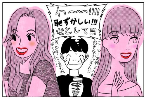 細くて可愛いギャルに囲まれて気づく「みんなと一緒」の生きづらさ/oyumi