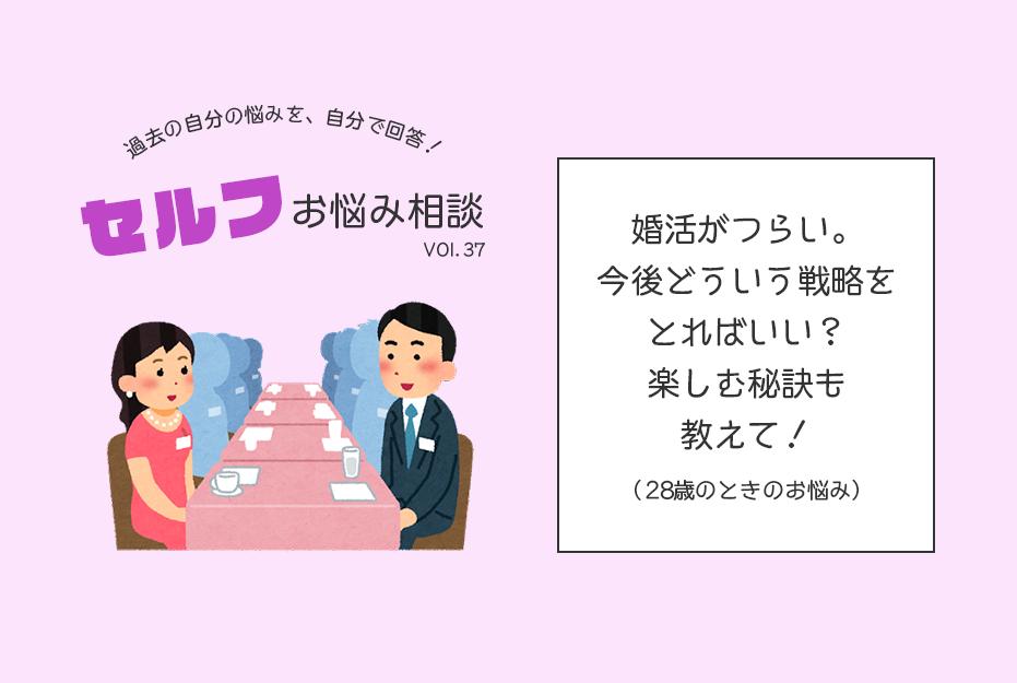 28歳だけど、婚活がつらすぎる。今後どういう戦略をとるべき?/AM編集部セルフお悩み相談