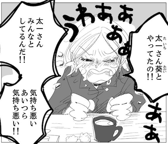 【漫画】「あいつら気持ち悪い!」レンアイの本当のつらさ/もしも世界に「レンアイ」がなかったら(13)